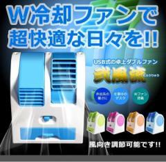 小型 ダブルクーラーファン  グリーン  冷却ファン USB式 卓上クーラー 給電式 扇風機 冷風機 MI-COOL04-GR [送料無料(一部地域を除く)]