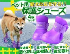 犬用シューズ4個Set レッド Lサイズ ペット用 保護シューズ ケガ 治療レインシューズ MI-DOGB-RD-L[メール便発送、送料無料、代引不可]