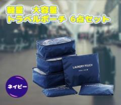 軽量 大容量 トラベルポーチ 6点セット ネイビー 旅行用バッグ トラベルケース バッグインバッグ[メール便発送、送料無料、代引不可]
