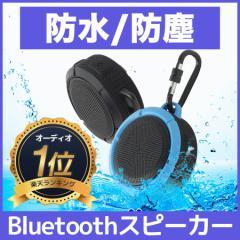 iina-style 防水 防塵 スピーカー Bluetooth ワイヤレススピーカー 防水 IP67 bluetooth防水スピーカー iPhone8 iPhoneX 高音質