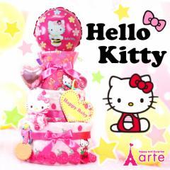 おむつケーキ おもちゃ&タオル付  「キティ バルーン」3段オムツケーキ 送料無料 出産祝い お誕生日 女の子