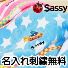 New  新柄 出産祝い 入園準備 に Sassy (サッシー) ふんわり コットン ブランケット(S) 誕生日プレゼント・入園祝い(st-18)