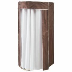 回転式 ハンガーラック/衣類収納 【ブラウン】 幅102cm 耐荷重42kg 洗えるカバー キャスター カーテン付き