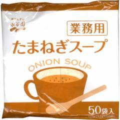 永谷園 たまねぎスープ 業務用 3.5g/食 1パック(50食)(702001)