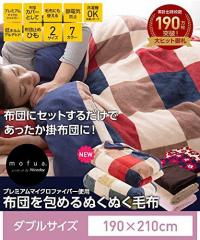 ナイスデイ 【40250306】mofua(モフア) 布団を包めるぬくぬく毛布(NT) ダブル ブラウン