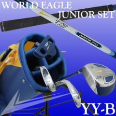 ワールドイーグル YY-Bジュニア6点ゴルフクラブセット【9〜12才用】【送料無料】