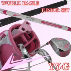 ワールドイーグル YY-G ジュニア6点ゴルフクラブセット【9〜12才用】【送料無料】