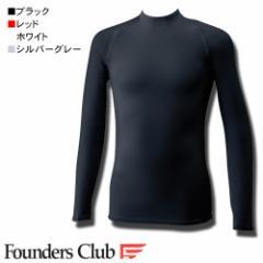 オールシーズンで大活躍FC-1500A ファウンダースクラブ ハイネック アンダーウェア【Founders Club】