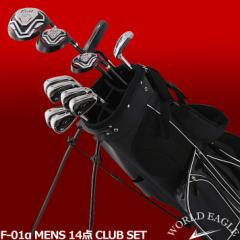 ワールドイーグル F-01α メンズ14点ゴルフクラブセットフレックスR /S バック:ブラック【送料無料】