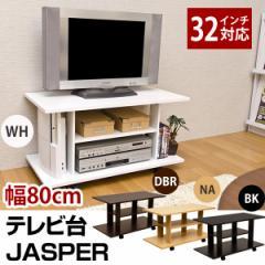 JASPER テレビ台 送料無料 AVボード AVラック 収納