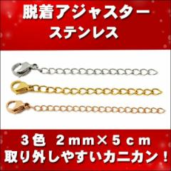 《送料無料》高品質 ステンレス ネックレス&ブレスレットチェーン 3/5/8cm延長アジャスター【nc che ss】