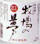 牛乳焼酎【牧場の夢】1.8L お父さん、いつも有り難う。感謝のビックボトル登場