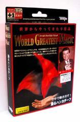 ワールド グレイテストマジック【踊るハンカチーフ】テンヨー
