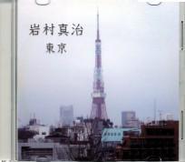 岩村真治東京【z8】