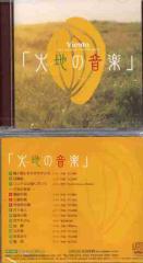 【CD】VIENTO/大地の音楽【RCP】【z8】