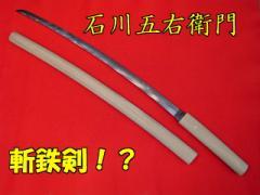 【遠州屋】 模造刀 白鞘 大刀 斬鉄剣? ぬらりひ...