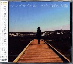 ソングサイクル からっぽの太陽 【z8】