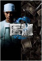 【送料無料】 坂口憲ニ 医龍 Team Medical Dragon 2 DVD-BOX 送料無料