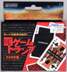 ビバリー 罰ゲームトランプ HARD編
