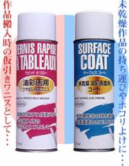 20%off油彩画用保護用スプレーラピッドタブロー