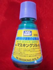 ■遠州屋■ Mr.マスキングゾル [改] 水溶性 塗ってはがせる GSIクレオス (市)☆