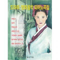 韓国楽譜集 ドラマ・映画音楽ピアノ演奏曲集