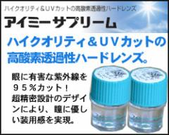 旭化成アイミー サプリーム/EXハード(SIZE8,8mm)