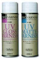 20%off 水彩画用つやあり・つや消し耐光ワニス ホルベイン