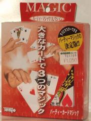 マジック【パーティーカードマジック】