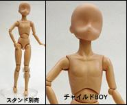 [20%OFF]モデル人形子供男の子 デッサンやオリジナルのフィギュア製作に