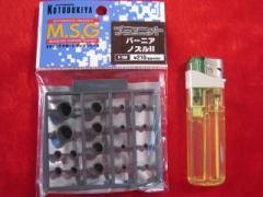 ■遠州屋■ プラユニット【バーニアノズル2】 M.S.G(P-109)