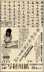 20%off 墨運堂 般若心経 写経用紙