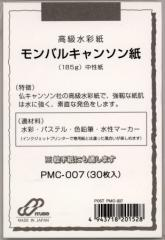 20%off高級水彩紙モンバルキャンソン紙ハガキ