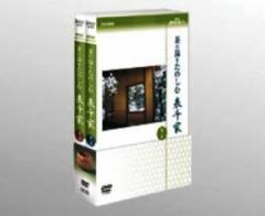 【送料無料】 NHK趣味悠々 茶の湯をたのしむ 表千家 DVD2巻セット
