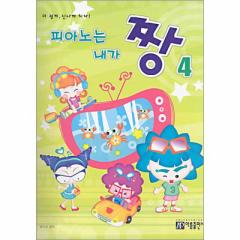 韓国楽譜集 ピアノは私が最高 4(楽譜集)