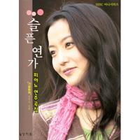 韓国楽譜集 <ドラマ:悲しき恋歌>ピアノ演奏曲集(秋の童話の曲も)