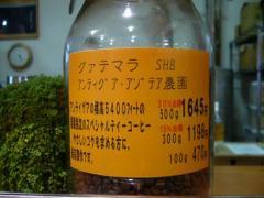 【自家焙煎珈琲豆】グァテマラSHB アンティグア 500g