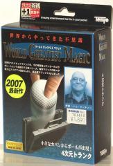 ワールドグレイテストマジック 4次元トランク