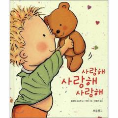 韓国書籍 愛してる愛してる愛してる(乳児絵本)