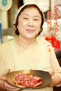 おばあちゃんの味十勝ジンギスカン(GOLD ラム)300g