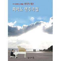 <ドラマ:天国の階段>ピアノ演奏曲集