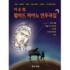 韓国楽譜集 イ・スンチョル バラードピアノ演奏...