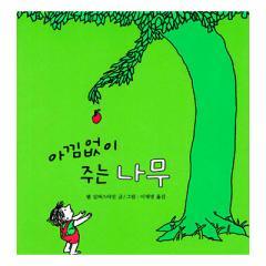 韓国書籍 惜しみなく与える木(童話/おおきな木)