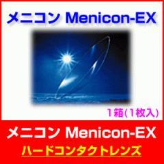 ★送料無料★ メニコン Menicon-EX (ハードコンタクト)◆ハードコンタクトレンズ◆