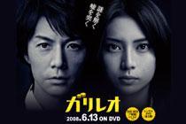【送料無料】 福山雅治・柴咲コウ 「ガリレオ」 DVD-BOX7枚組 送料無料