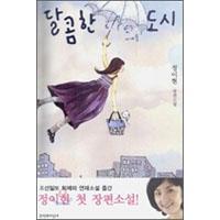 韓国書籍 甘い私の都市 ドラマ原作小説