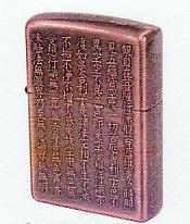 zippo【般若心経】5面浮彫銅古美仕上ジッポー