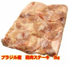 【商番432】【11時までの注文で当日発送!(水日祝除く)】 ブラジル産鶏肉モモ身2kg 鶏モモ/ブロック/唐揚げ/煮物/鍋/水炊き/家庭用