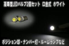 【BA9S】高輝度LEDバルブ2個セット/口金式/ホワイト(ポジション球・ナンバー灯・ルームランプなど)