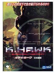 キティホーク 日本語版